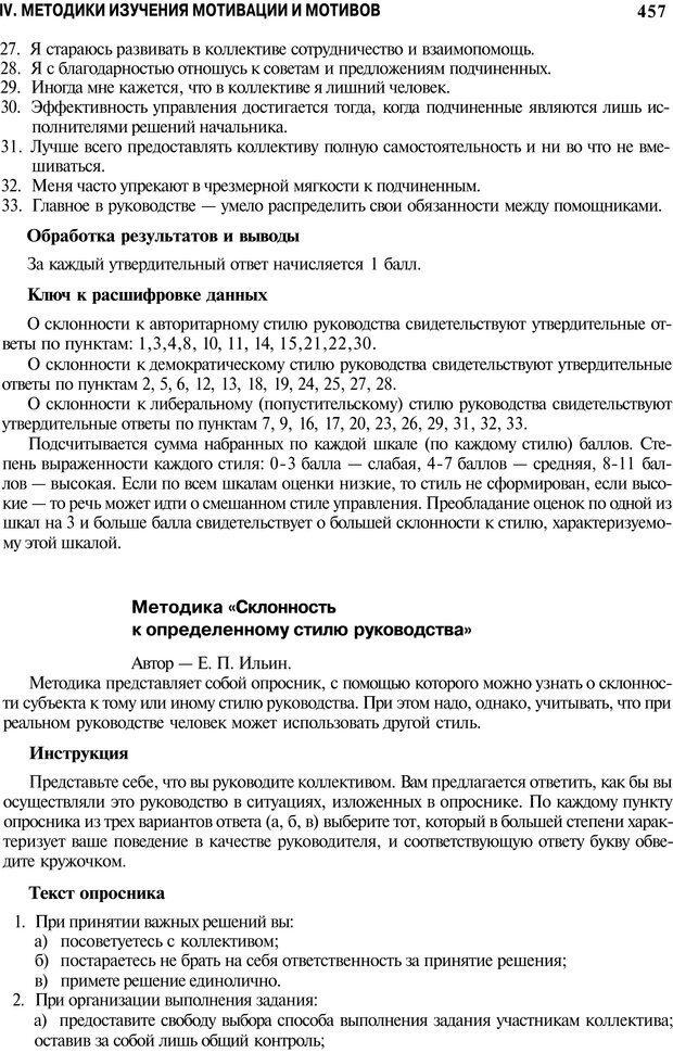 PDF. Мотивация и мотивы. Ильин Е. П. Страница 458. Читать онлайн