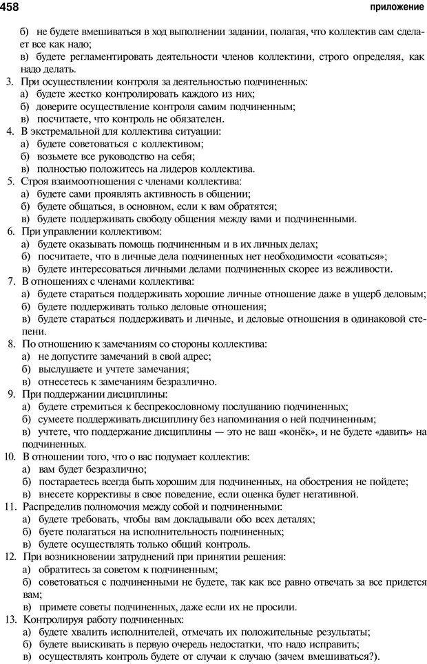 PDF. Мотивация и мотивы. Ильин Е. П. Страница 459. Читать онлайн