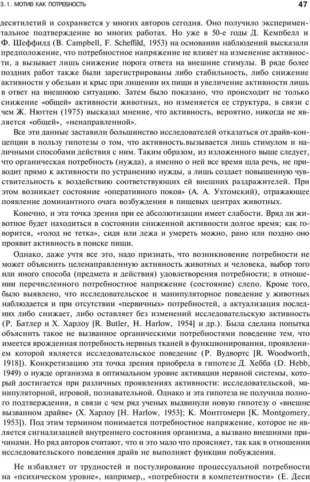 PDF. Мотивация и мотивы. Ильин Е. П. Страница 46. Читать онлайн