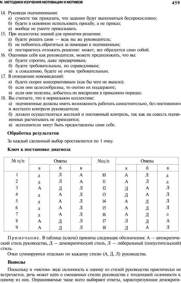 PDF. Мотивация и мотивы. Ильин Е. П. Страница 460. Читать онлайн