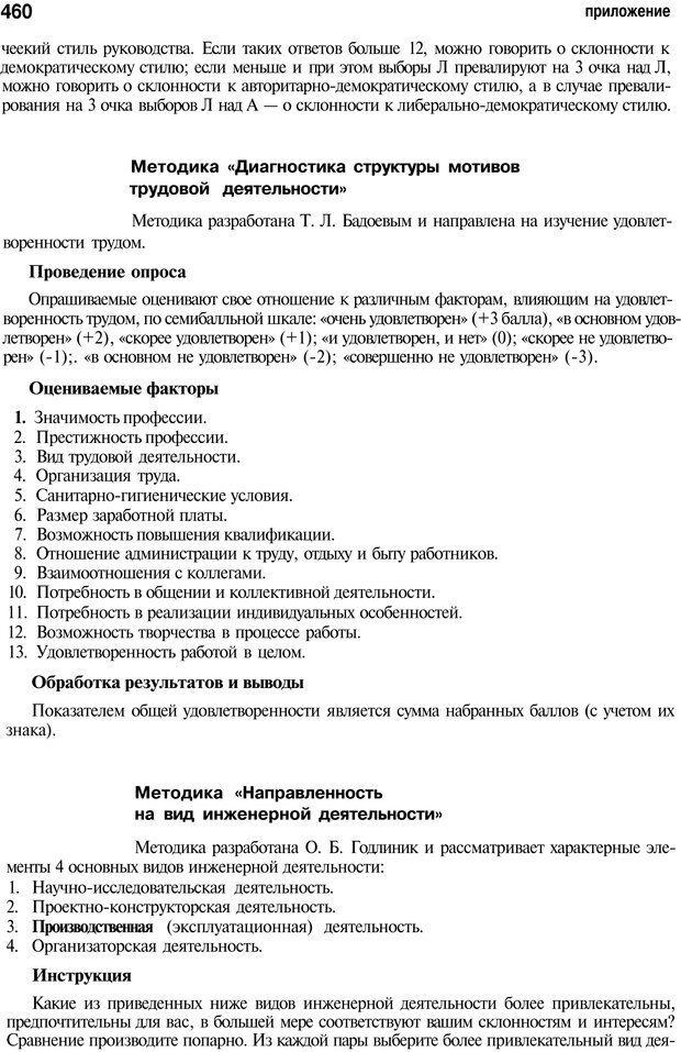 PDF. Мотивация и мотивы. Ильин Е. П. Страница 461. Читать онлайн