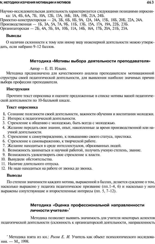 PDF. Мотивация и мотивы. Ильин Е. П. Страница 464. Читать онлайн