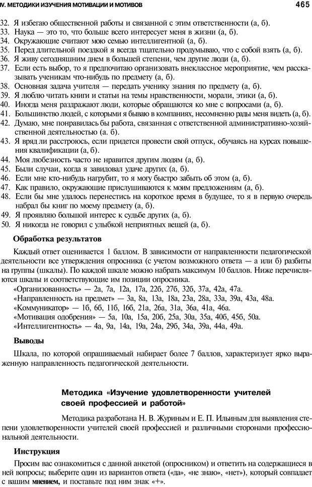 PDF. Мотивация и мотивы. Ильин Е. П. Страница 466. Читать онлайн