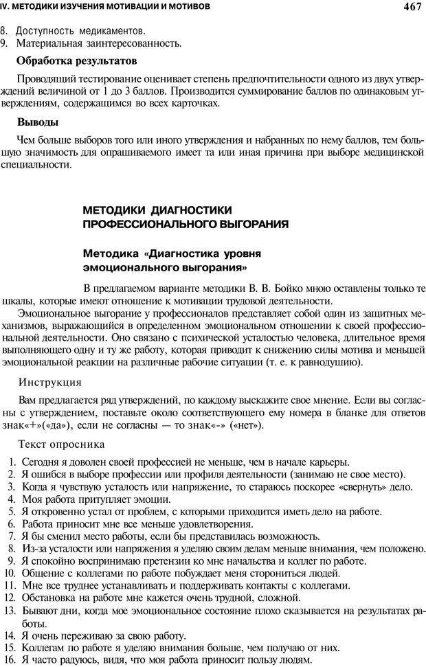 PDF. Мотивация и мотивы. Ильин Е. П. Страница 468. Читать онлайн