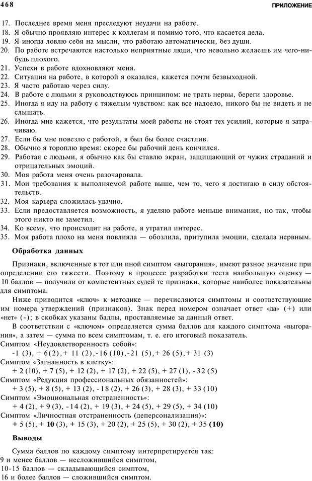PDF. Мотивация и мотивы. Ильин Е. П. Страница 469. Читать онлайн