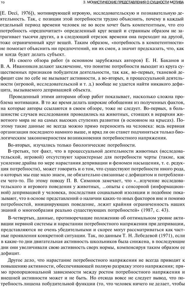 PDF. Мотивация и мотивы. Ильин Е. П. Страница 47. Читать онлайн