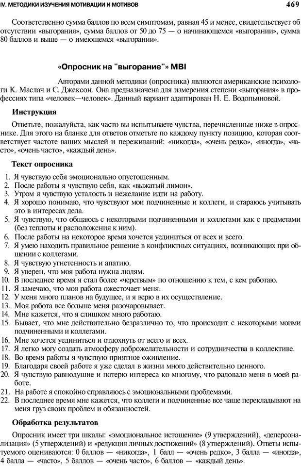 PDF. Мотивация и мотивы. Ильин Е. П. Страница 470. Читать онлайн