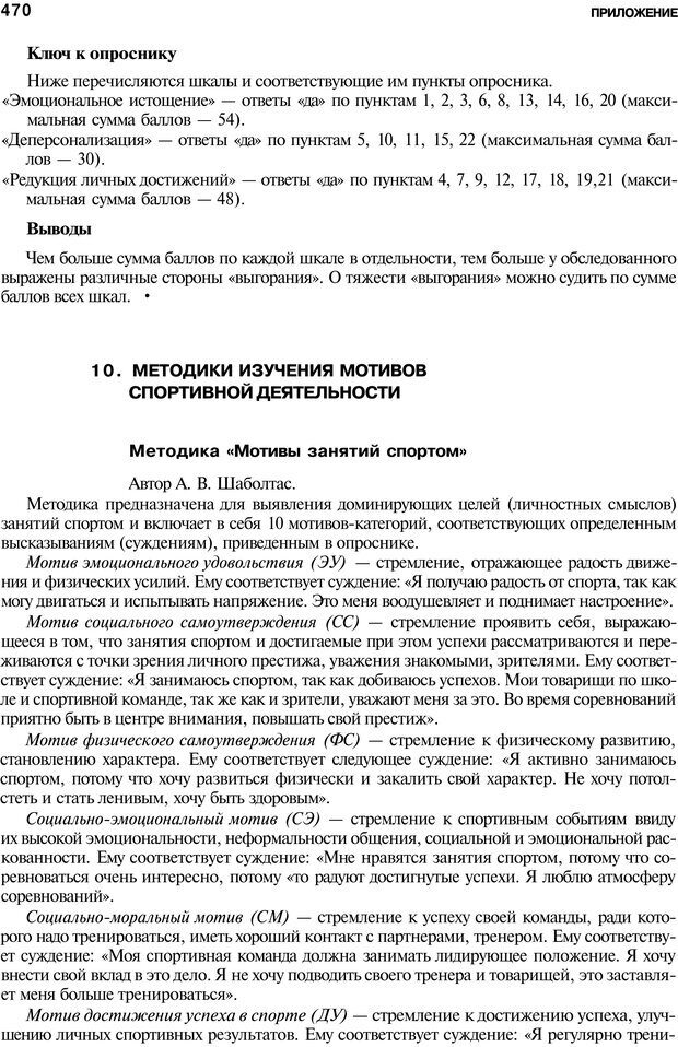 PDF. Мотивация и мотивы. Ильин Е. П. Страница 471. Читать онлайн