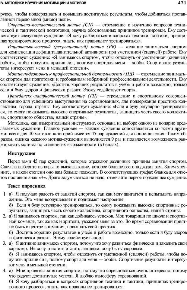 PDF. Мотивация и мотивы. Ильин Е. П. Страница 472. Читать онлайн