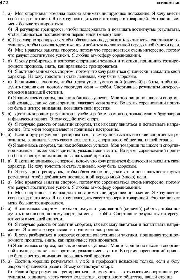 PDF. Мотивация и мотивы. Ильин Е. П. Страница 473. Читать онлайн