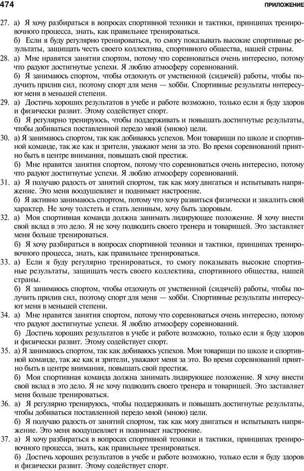 PDF. Мотивация и мотивы. Ильин Е. П. Страница 475. Читать онлайн