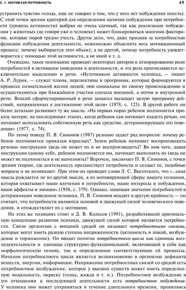 PDF. Мотивация и мотивы. Ильин Е. П. Страница 48. Читать онлайн