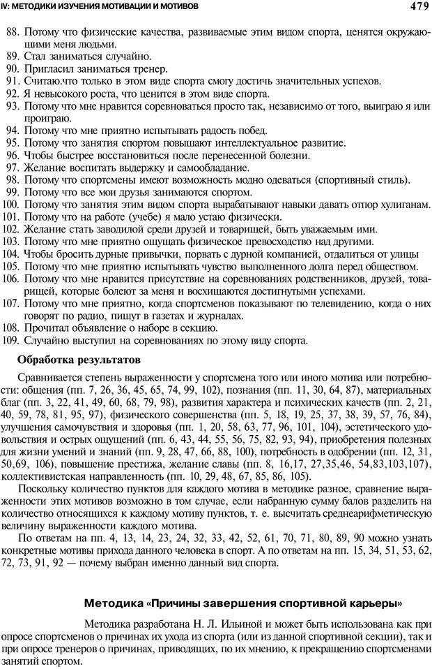 PDF. Мотивация и мотивы. Ильин Е. П. Страница 480. Читать онлайн