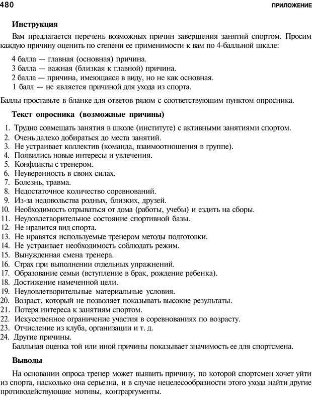 PDF. Мотивация и мотивы. Ильин Е. П. Страница 481. Читать онлайн