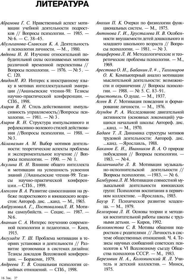 PDF. Мотивация и мотивы. Ильин Е. П. Страница 482. Читать онлайн