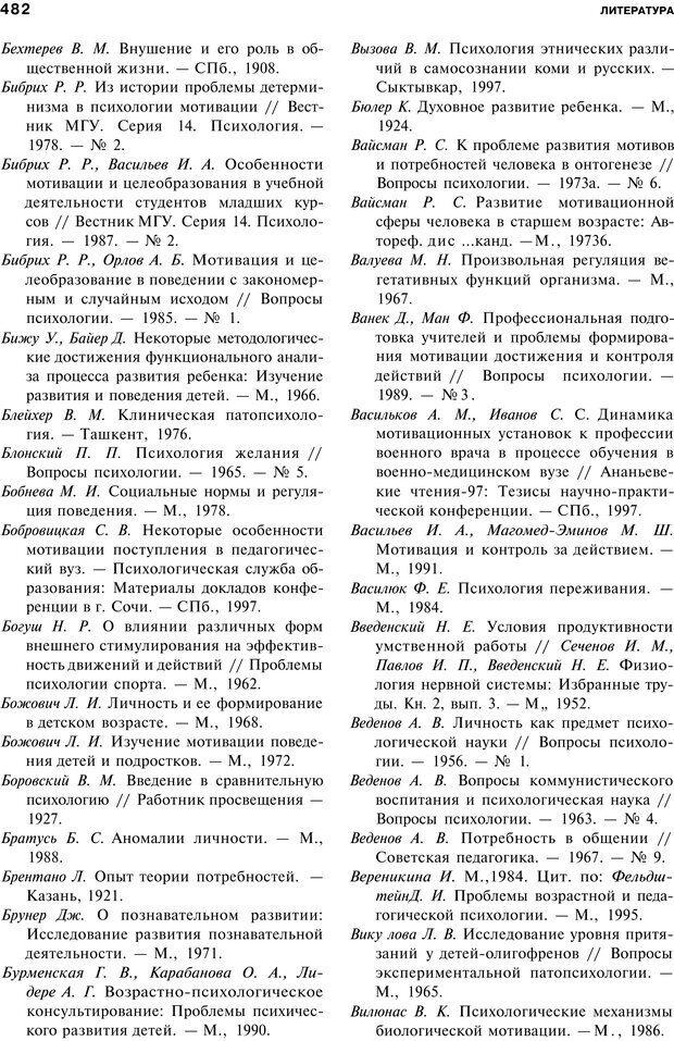 PDF. Мотивация и мотивы. Ильин Е. П. Страница 483. Читать онлайн
