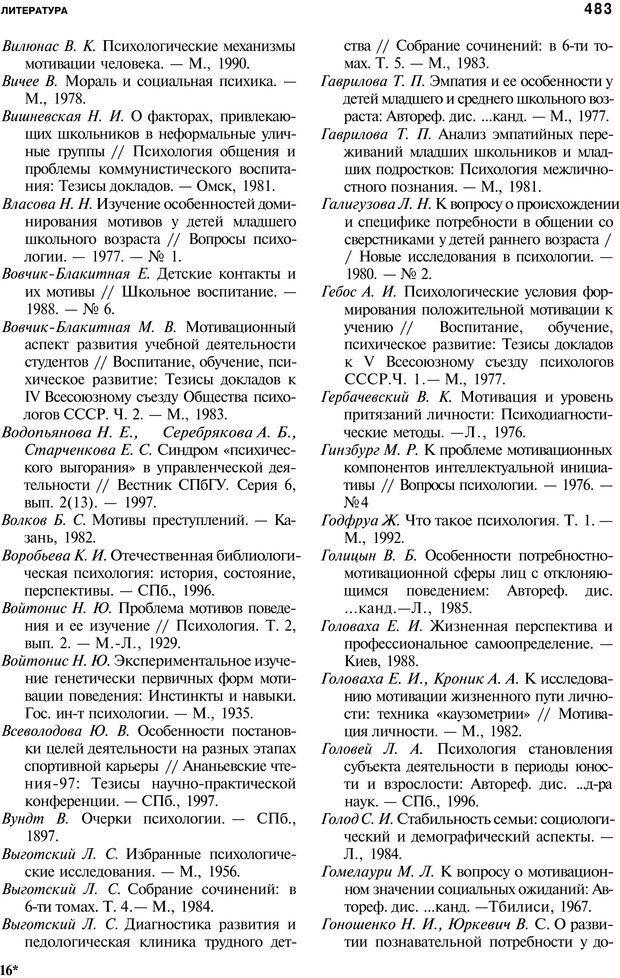 PDF. Мотивация и мотивы. Ильин Е. П. Страница 484. Читать онлайн