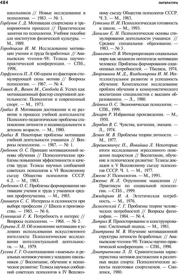 PDF. Мотивация и мотивы. Ильин Е. П. Страница 485. Читать онлайн