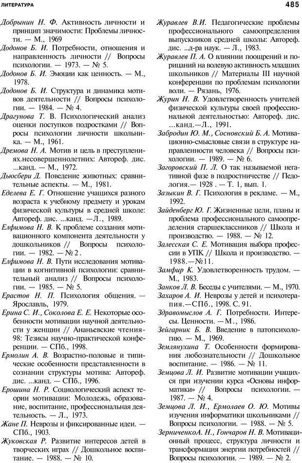 PDF. Мотивация и мотивы. Ильин Е. П. Страница 486. Читать онлайн