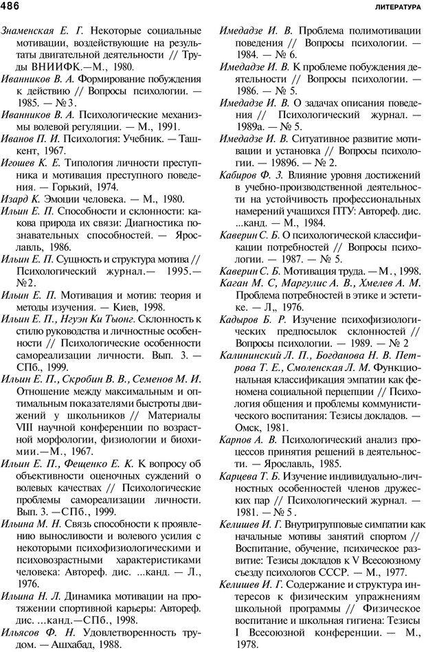 PDF. Мотивация и мотивы. Ильин Е. П. Страница 487. Читать онлайн