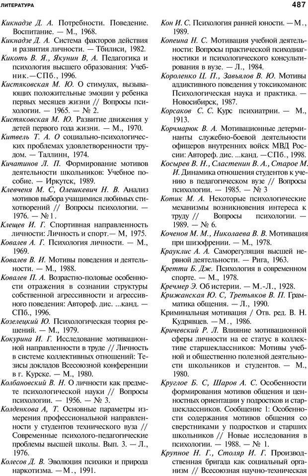 PDF. Мотивация и мотивы. Ильин Е. П. Страница 488. Читать онлайн