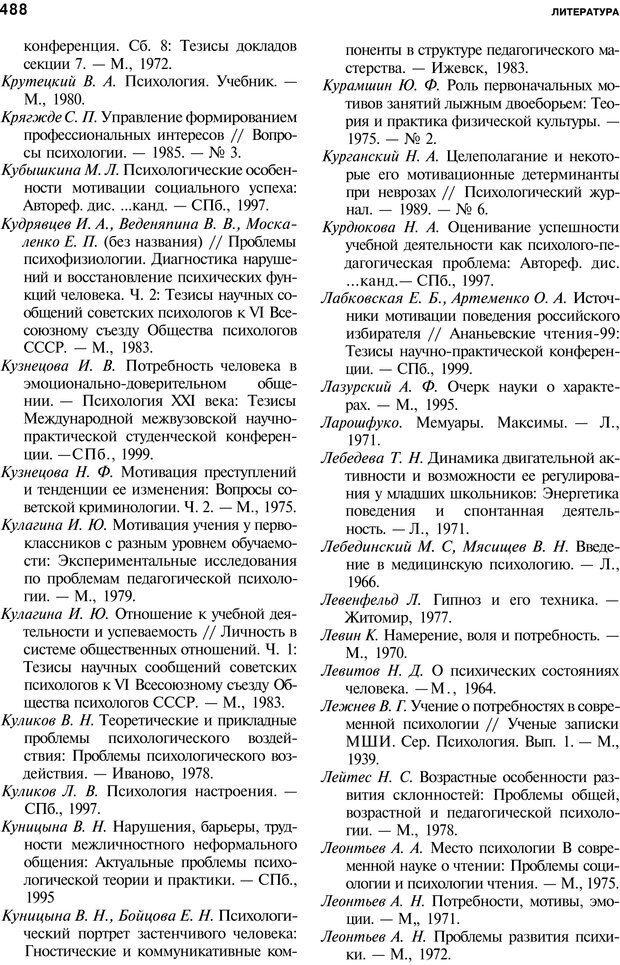 PDF. Мотивация и мотивы. Ильин Е. П. Страница 489. Читать онлайн