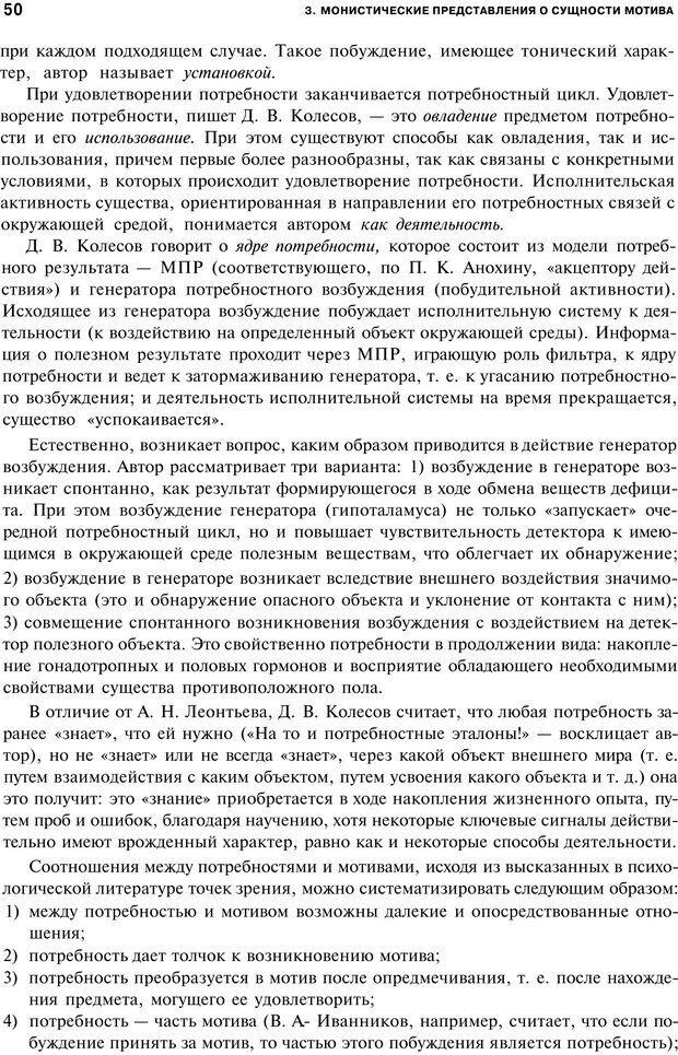 PDF. Мотивация и мотивы. Ильин Е. П. Страница 49. Читать онлайн