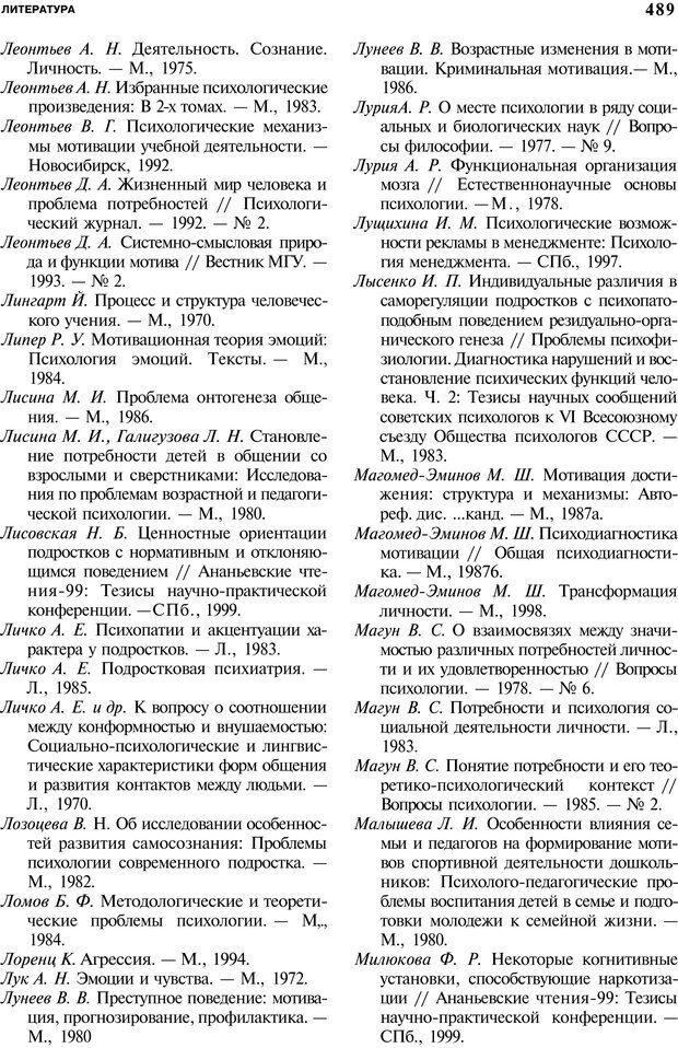 PDF. Мотивация и мотивы. Ильин Е. П. Страница 490. Читать онлайн