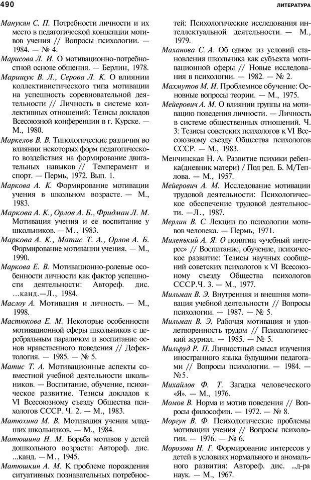 PDF. Мотивация и мотивы. Ильин Е. П. Страница 491. Читать онлайн