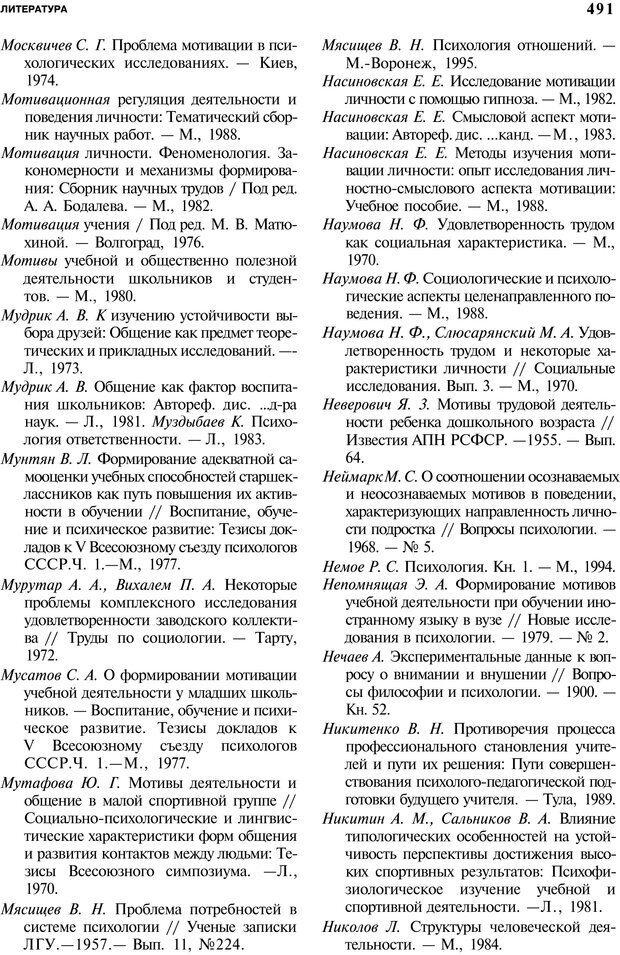 PDF. Мотивация и мотивы. Ильин Е. П. Страница 492. Читать онлайн
