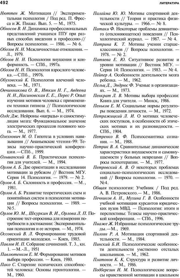 PDF. Мотивация и мотивы. Ильин Е. П. Страница 493. Читать онлайн