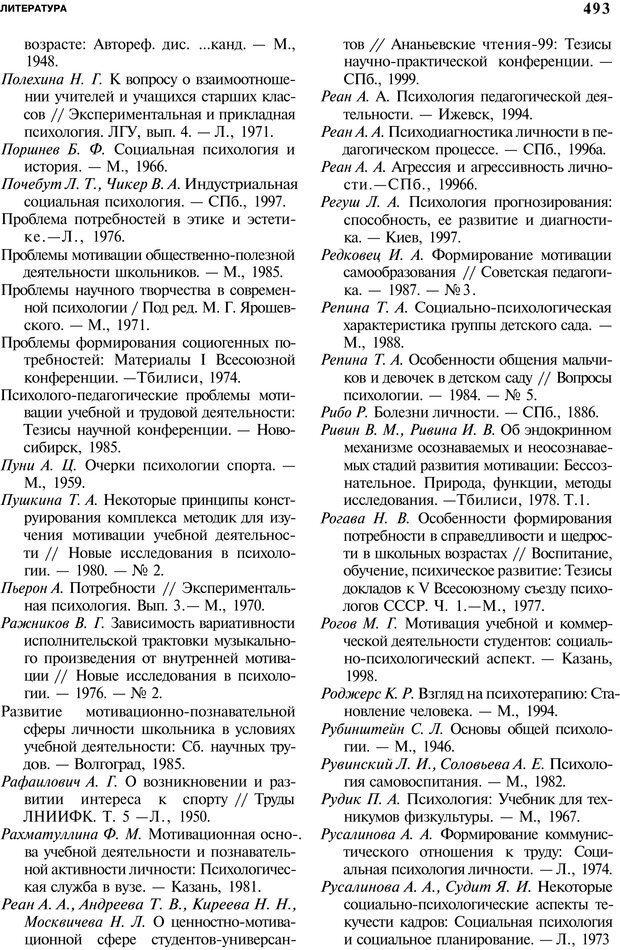 PDF. Мотивация и мотивы. Ильин Е. П. Страница 494. Читать онлайн