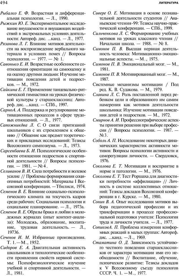 PDF. Мотивация и мотивы. Ильин Е. П. Страница 495. Читать онлайн