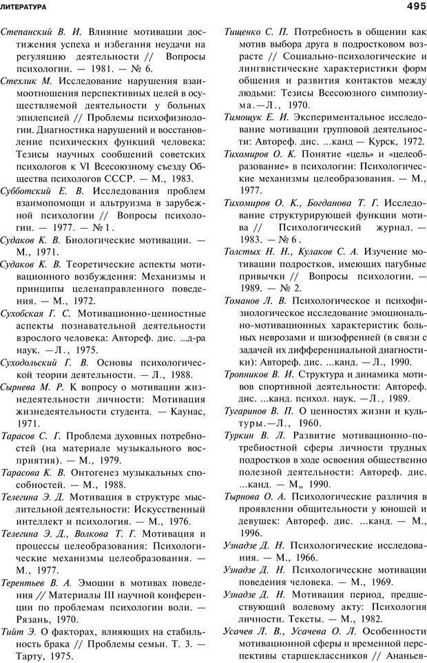 PDF. Мотивация и мотивы. Ильин Е. П. Страница 496. Читать онлайн