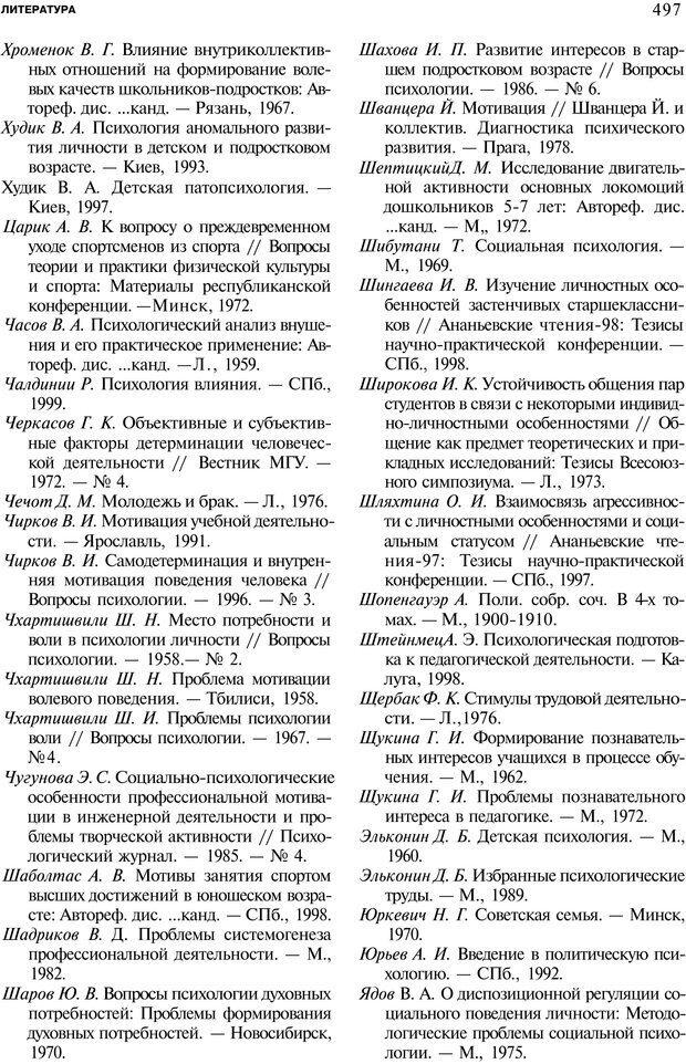 PDF. Мотивация и мотивы. Ильин Е. П. Страница 498. Читать онлайн