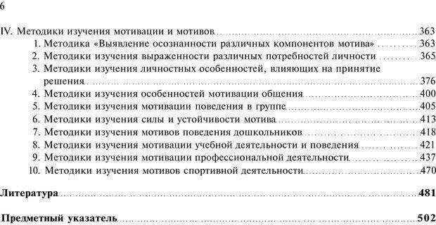 PDF. Мотивация и мотивы. Ильин Е. П. Страница 5. Читать онлайн