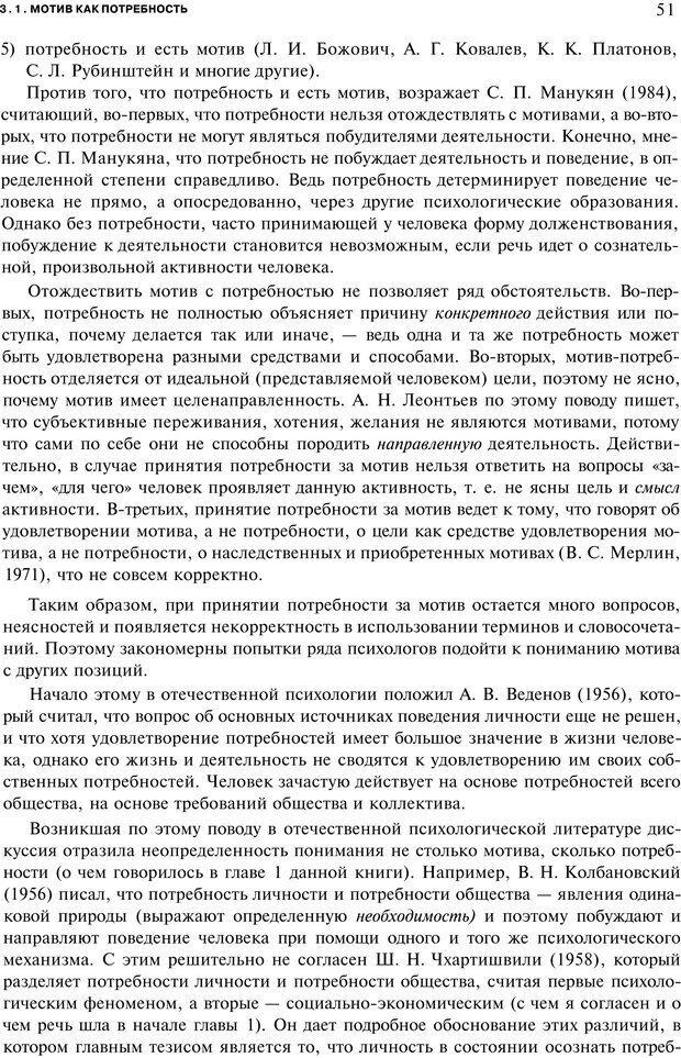 PDF. Мотивация и мотивы. Ильин Е. П. Страница 50. Читать онлайн
