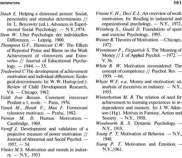 PDF. Мотивация и мотивы. Ильин Е. П. Страница 502. Читать онлайн