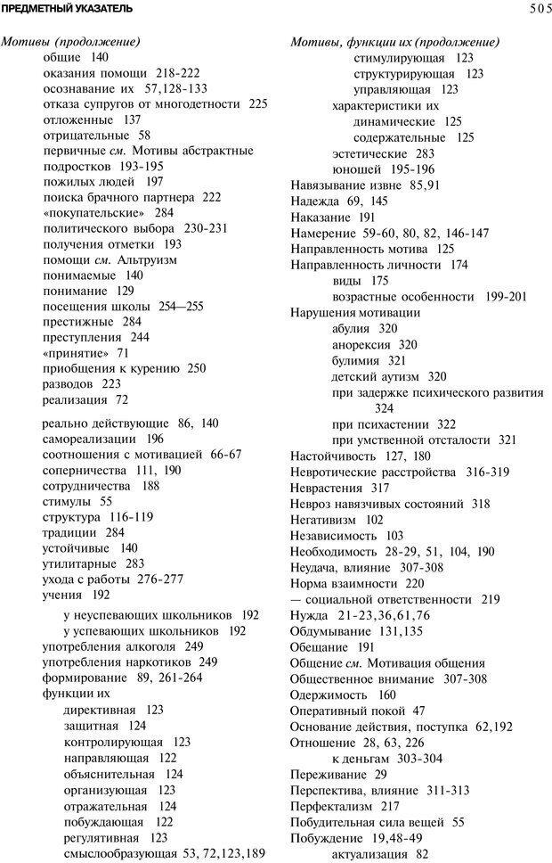 PDF. Мотивация и мотивы. Ильин Е. П. Страница 506. Читать онлайн