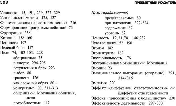PDF. Мотивация и мотивы. Ильин Е. П. Страница 509. Читать онлайн