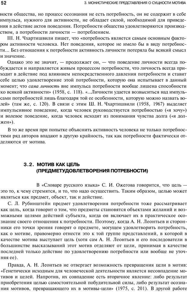 PDF. Мотивация и мотивы. Ильин Е. П. Страница 51. Читать онлайн