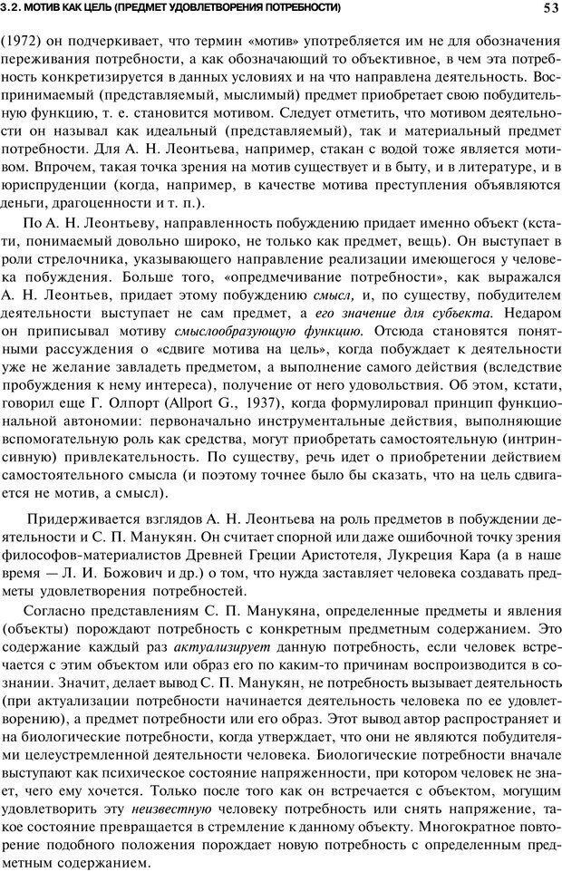 PDF. Мотивация и мотивы. Ильин Е. П. Страница 52. Читать онлайн