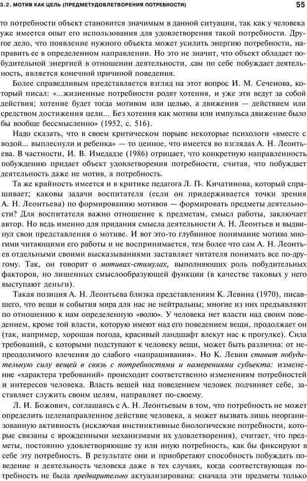 PDF. Мотивация и мотивы. Ильин Е. П. Страница 54. Читать онлайн