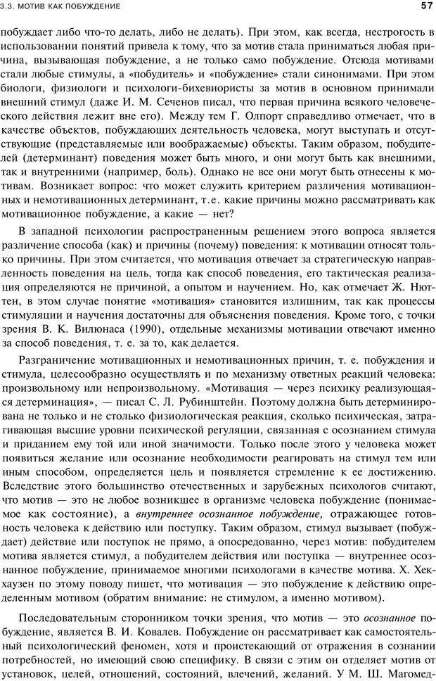 PDF. Мотивация и мотивы. Ильин Е. П. Страница 56. Читать онлайн