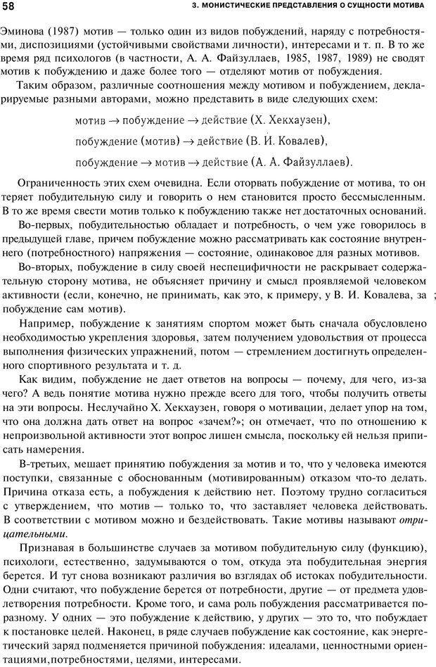 PDF. Мотивация и мотивы. Ильин Е. П. Страница 57. Читать онлайн