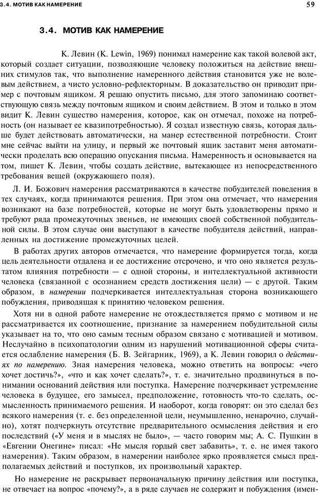 PDF. Мотивация и мотивы. Ильин Е. П. Страница 58. Читать онлайн