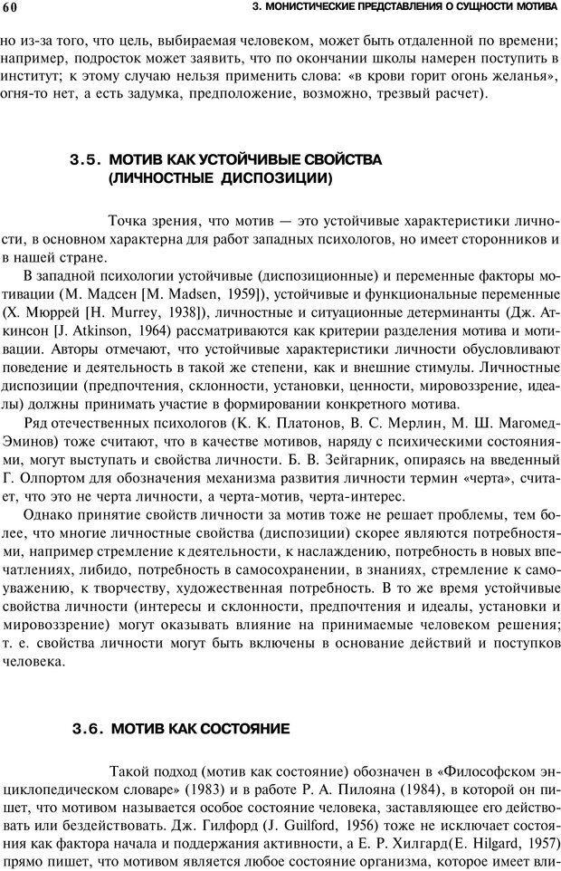 PDF. Мотивация и мотивы. Ильин Е. П. Страница 59. Читать онлайн