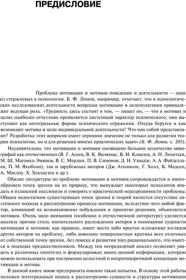PDF. Мотивация и мотивы. Ильин Е. П. Страница 6. Читать онлайн