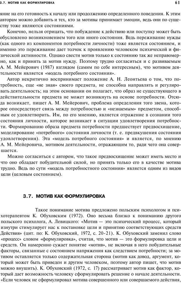 PDF. Мотивация и мотивы. Ильин Е. П. Страница 60. Читать онлайн