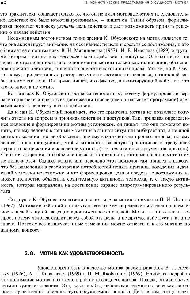 PDF. Мотивация и мотивы. Ильин Е. П. Страница 61. Читать онлайн